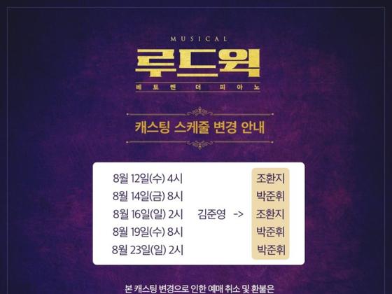 김준영 배우의 교체 사실을 알리는 뮤지컬 '루드윅: 베토벤 더 피아노'의 공지. [홈페이지 캡처]
