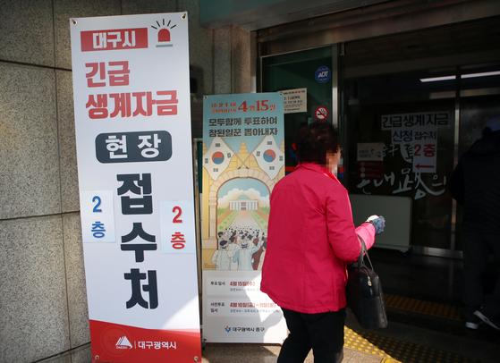지난 4월 긴급생계자금 신청하는 대구 시민의 모습. [연합뉴스]