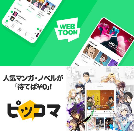 네이버웹툰 글로벌 서비스(위)와 카카오재팬의 픽코마(아래).