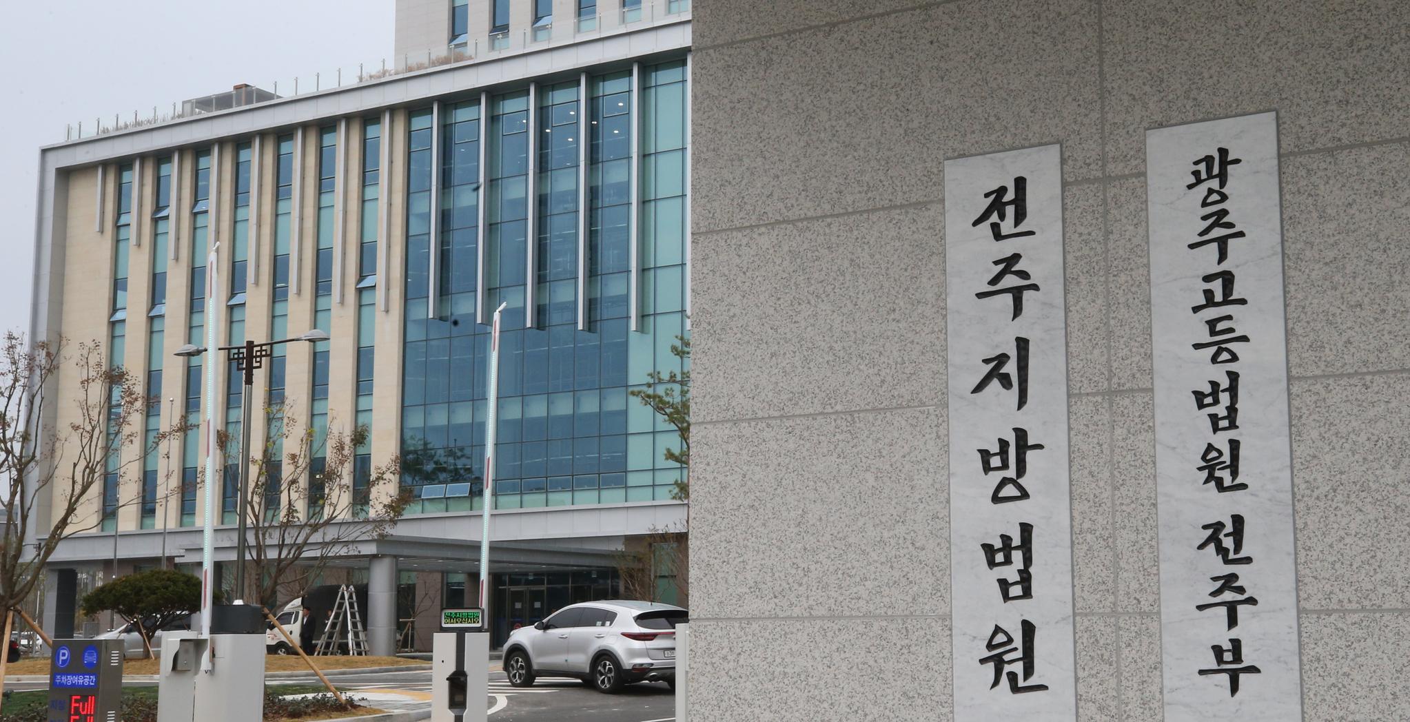 전주지방법원. 연합뉴스