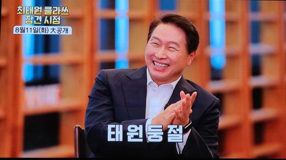11일 SK그룹의 사내방송에 출연한 최태원 SK그룹 회장. [SK 사내방송 캡쳐]