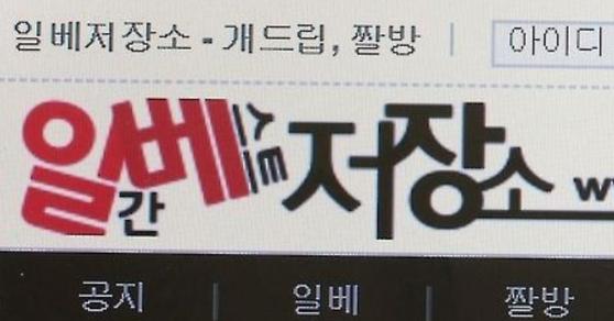 일간베스트. 연합뉴스