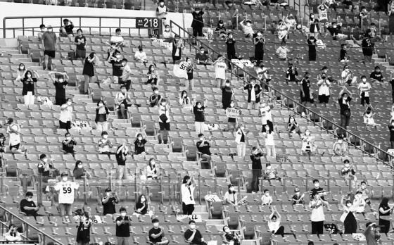 거리두기 지침을 철저히 준수하며 응원하고 있는 잠실구장의 야구팬들. [뉴스1]