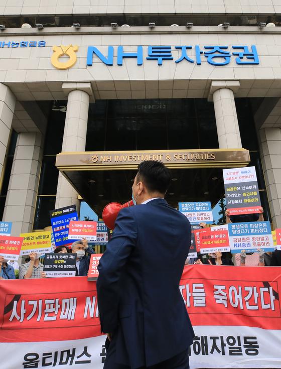 옵티머스 펀드 NH투자증권 피해자들이 지난달 23일 오전 서울 여의도 NH투자증권 앞에서 '사기판매'를 규탄하고 있다. [뉴스1]