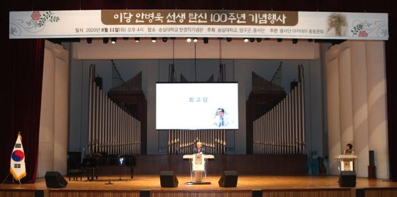 숭실대학교, 이당 안병욱 선생 탄신 100주년 기념 행사...