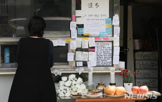 주민의 갑질에 시달리다 스스로 목숨을 끊은 경비원 고 최희석씨가 근무했던 서울 강북구의 한 아파트 경비실 앞에 마련된 추모 공간. 뉴시스