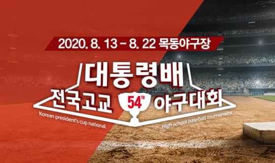 54회 대통령배 전국고교 야구대회
