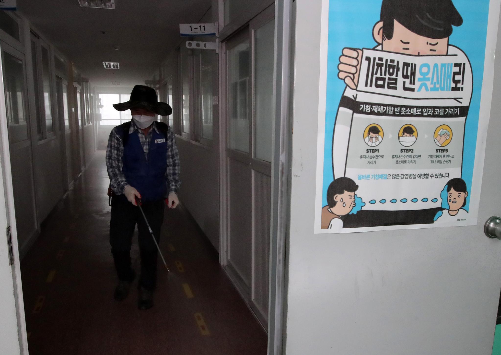 확진자가 발생한 부산 사하구 부경보건고 건물에서 보건소 관계자가 방역소독을 실시하고 있다. 송봉근 기자