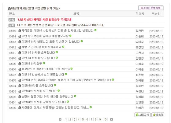 사진 MBC '나혼자 산다' 시청자 게시판