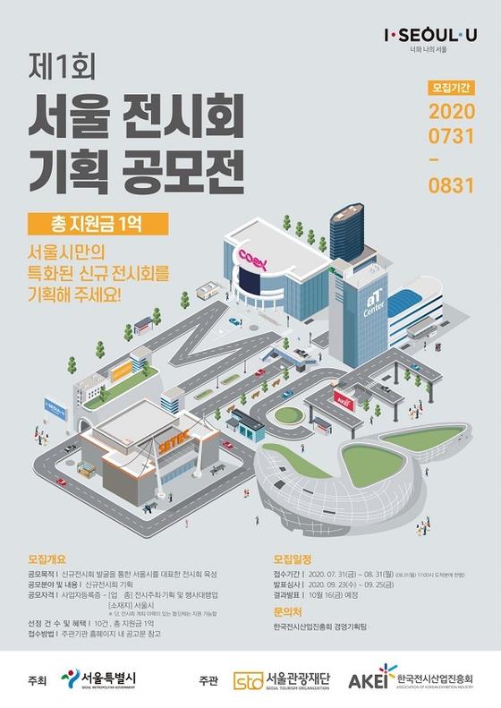 '2020년 제1회 서울 전시회 기획 공모전' 개최…총 지원금 1억원