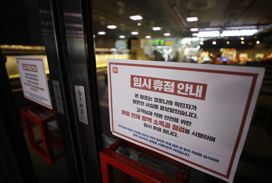 11명 확진 롯데리아발 집단감염 비상…매장 7곳 고객 추적중