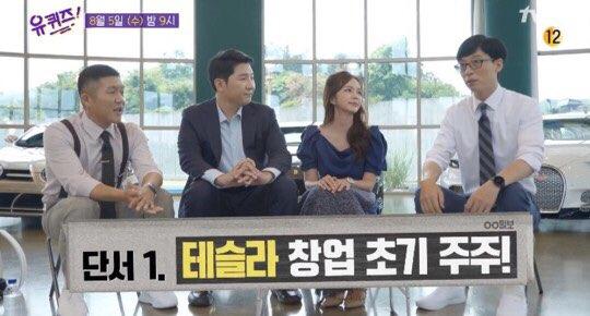 지난 5일 방송된 tvN '유 퀴즈 온 더 블록'에 출연한 피터박-카걸 부부. tvN 캡처