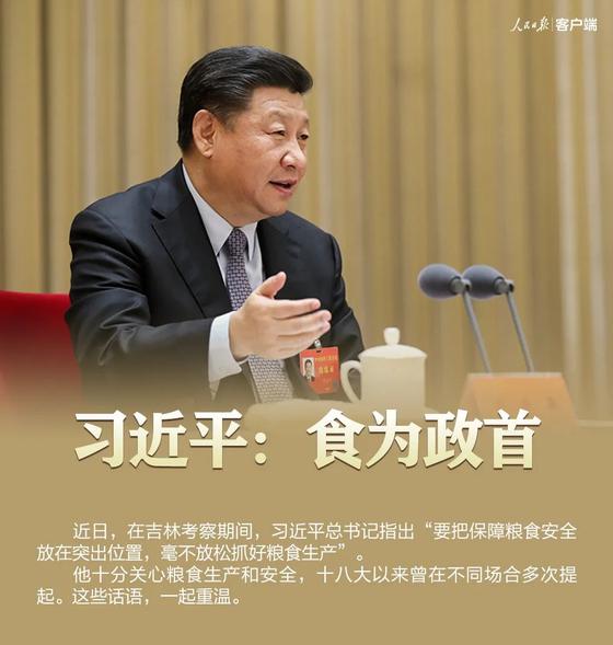 """시진핑 중국 국가주석은 집권 이래 줄곧 식량안전의 중요성을 강조하고 있다. 최근엔 '잔반을 남기지 않게 법으로 제정하고 감독을 강화하라""""는 이색적인 지시를 내렸다. [중국 인민망 캡처]"""