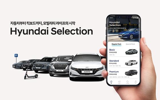 현대자동차가 론칭한 모빌리티 구독 서비스 '현대셀렉션'