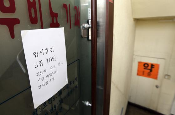 9일 서울 서대문구 영천동 한 피부과의원에 휴진을 알리는 안내문이 붙어 있다. 중앙포토