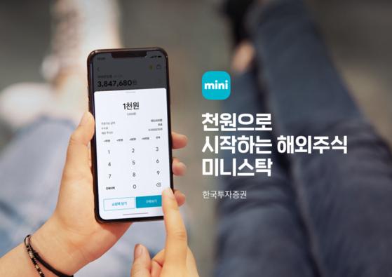 한국투자증권이 13일 출시한 모바일 애플리케이션 '미니스탁'.