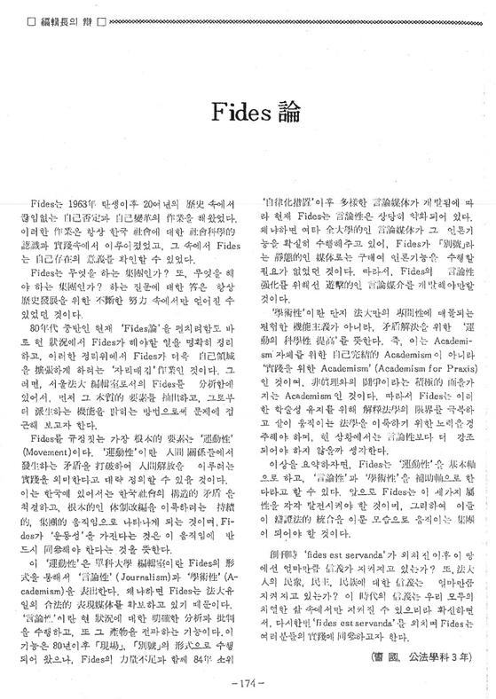 1984년 서울대 법대 잡지 '피데스'의 편집장을 맡은 조국 전 장관이 쓴 발간사. [중앙포토, 서울대도서관]