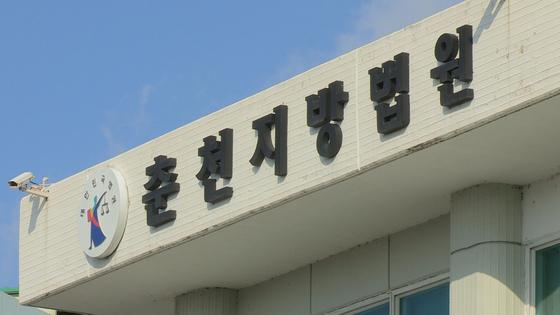춘천지법 전경. [사진 연합뉴스TV 제공]