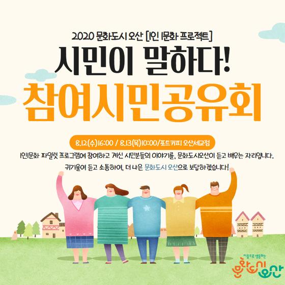 문화도시 추진 오산시 '1인1 문화프로젝트' 시민공유회 개최