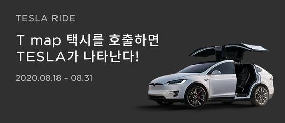 """""""T맵 택시 부르면 테슬라가 와요""""…'테슬라 라이드' 캠페인"""