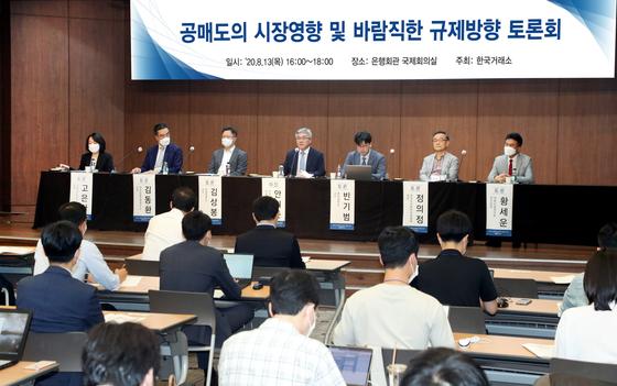 13일 열린 공매도 금지 연장 찬반 토론회 모습. 한국거래소 제공