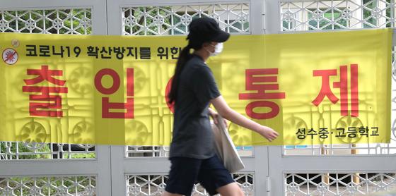 지난달17일 오후 서울 성동구의 한 고등학교에서 학생이 교문을 들어서고 있다. 뉴스1