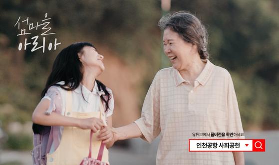 인천공항공사 웹드라마 '섬마을 아리아'의 한 장면. [사진 인천공항공사]