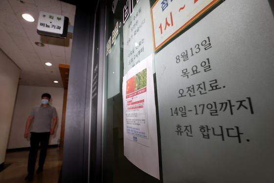 전국의사총파업을 하루 앞둔 13일 오후 서울 시내의 한 피부과에 붙은 휴진 안내문. 연합뉴스
