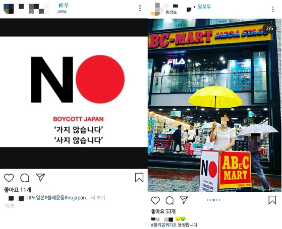SNS에 올라온 일본 불매운동 게시글. [인스타그램 캡쳐]