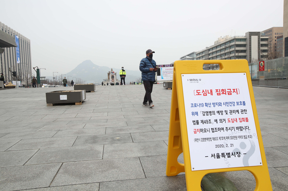 신종 코로나바이러스 감염증(코로나19) 예방을 위해 도심에서 집회와 시위를 금지한 가운데 서울 광화문 광장이 평소와 달리 한산한 모습을 보였다. 오종택 기자