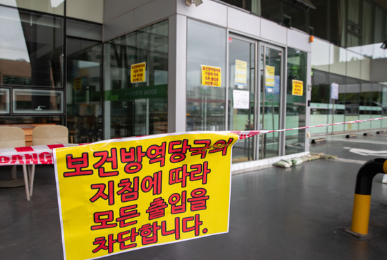 경기도 용인시 보정동 우리제일교회에 출입금지 안내문이 게시돼 있다. 뉴스1