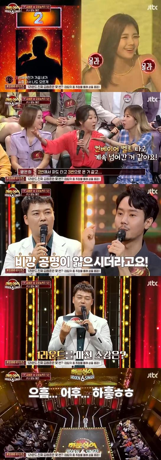 '히든싱어6' 김원준