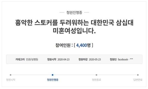 4월 23일 프로 바둑기사 조혜연 9단이 스토킹 피해를 입었다며 청와대 국민청원에 글을 올렸다.