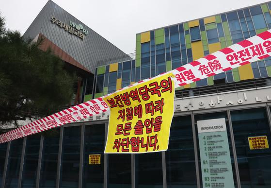 코로나19 집단 감염이 발생한 경기도 용인시 기흥구 보정동 우리제일교회에 14일 오후 출입 통제 안내문이 붙어 있다. 연합뉴스
