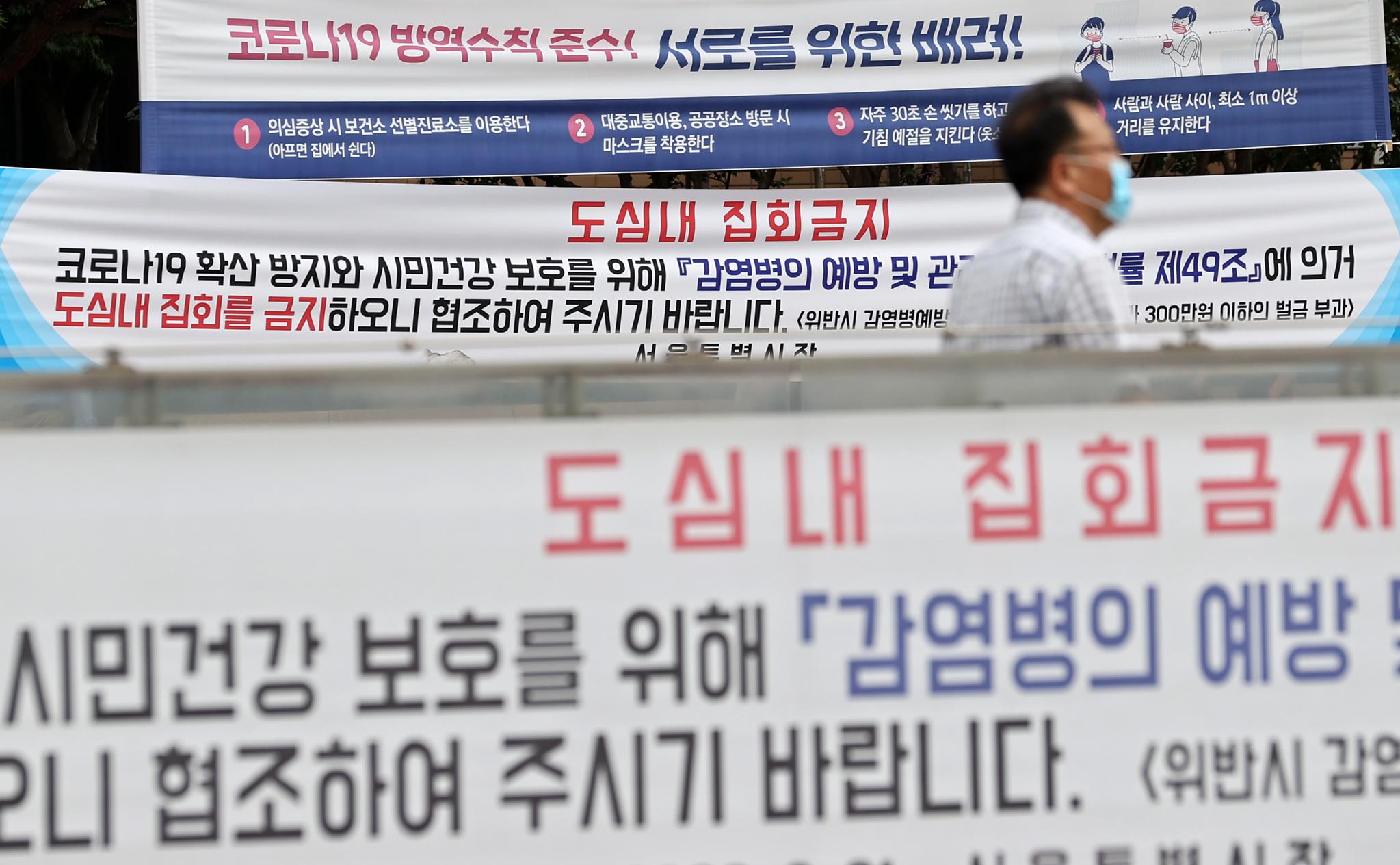 무더기 감염 전광훈 교회도 강행…광화문 집회 12만 집결한다