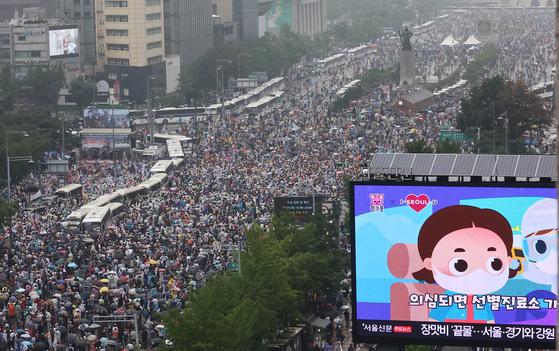 15일 오후 서울 종로구 동화면세점 앞에서 정부와 여당 규탄 보수단체 집회 참가자들이 세종대로를 가득 메우고 있다. 연합뉴스
