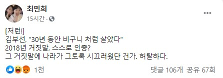 최민희 전 의원 페이스북 캡처.