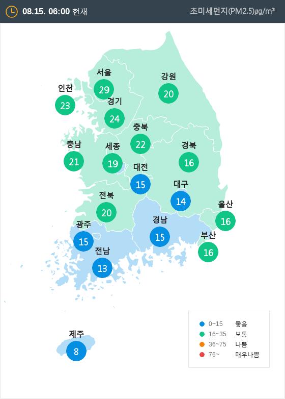 [8월 15일 PM2.5]  오전 6시 전국 초미세먼지 현황
