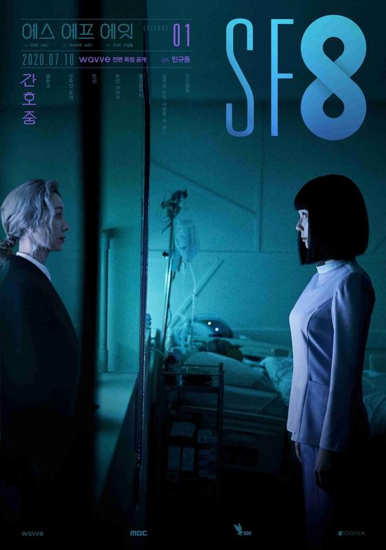 'SF8' 8부작 중 첫 에피소드 '간호중' 포스터. 식물인간 엄마를 10년째 모셔온 딸과 간병로봇 역할을 모두 배우 이유영이 1인 2역했다. [사진 웨이브, MBC]