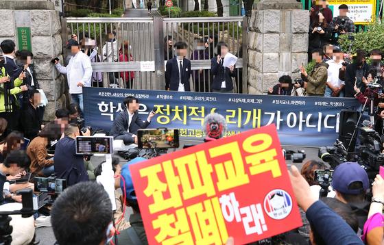 지난해 10월 서울 관악구 인헌고 앞에서 열린 '인헌고 학생수호연합' 소속 학생들의 기자회견. 연합뉴스