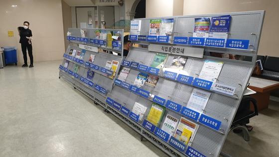 지난 11일 서울 영등포구 남부고용복지플러스센터 지하 1층 실업급여 교육장 앞. 직업훈련 전단지가 드문드문 꽃혀있다. 이날 40여명이 실업급여 교육을 받았다. 강기헌 기자