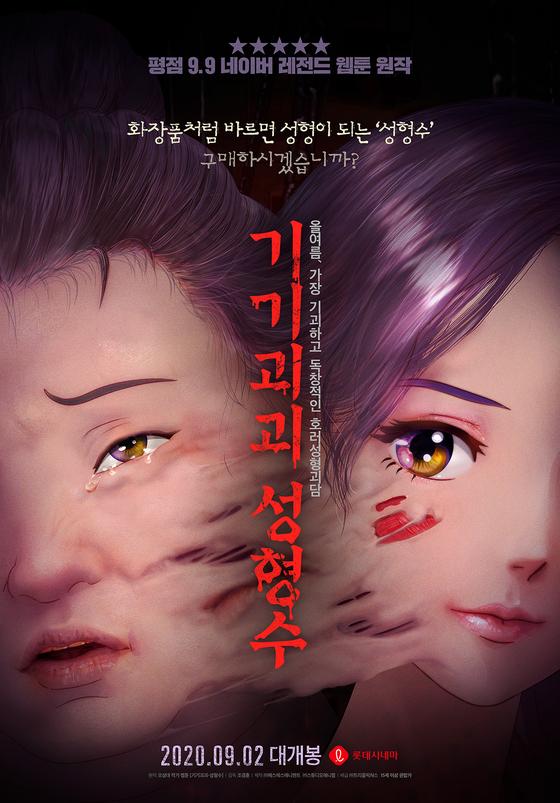 '기기괴괴-성형수'