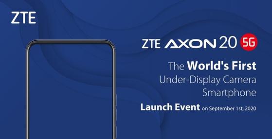 중국의 ZTE가 다음달 출시하는 첫 UDC 스마트폰 '엑손 20 5G'의 랜더링 이미지. 사진 ZTE