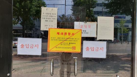 신천지 대구교회 정문 앞에 붙은 출입금지 스티커. [사진 독자]