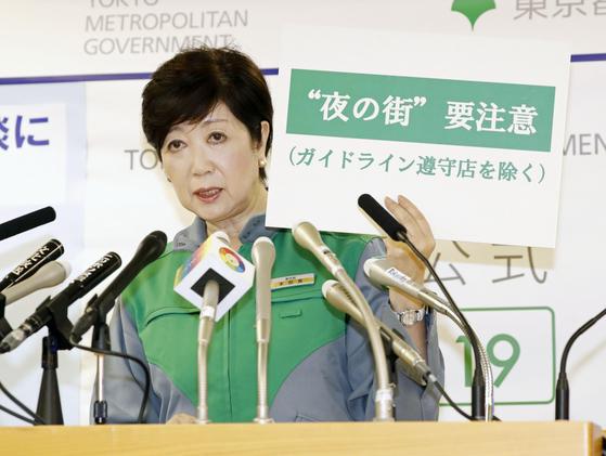 고이케 유리코(小池百合子) 도쿄도 지사가 지난 7월 2일 기자회견에서 '밤의 거리 요주의'라고 적힌 팻말을 들어 올렸다.[교도=연합뉴스]