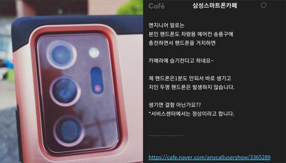 삼성의 신작 '노트20 울트라' 뒷면에 있는 카메라 모듈에 김이 서려있는 모습. [사진 네이버 '삼성스마트폰 카페']