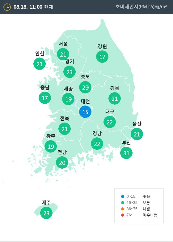 [8월 18일 PM2.5]  오전 11시 전국 초미세먼지 현황