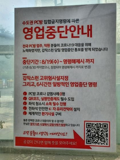 20일 정부의 PC방 영업중단 조치 이후 서울 서대문구의 한 PC방은 건물 내에 영업중단 안내문을 붙여 놓았다. 이가람 기자