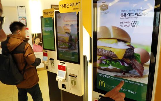 서울 시내 맥도날드 매장 자료사진. 연합뉴스