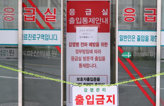 22일 오후 경남 창원시 마산합포구 경남도립 마산의료원 응급실에 '임시폐쇄'가 적힌 문구가 부착돼 있다. [연합뉴스]
